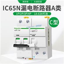 施耐德断路器空气开关漏电保护器IC65N短路D型开关iC65H-D16A 2P C型16A