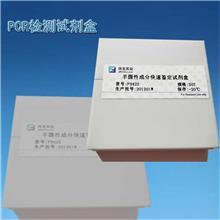 人免疫缺陷病毒I型通用探针法荧光定量RT-PCR试剂盒