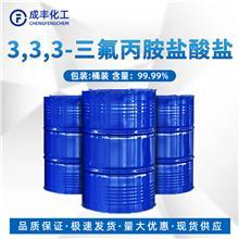 3,3,3-三氟丙胺盐酸盐 生产厂家 2968-33-4