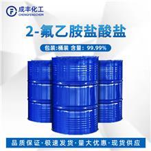 2-氟乙胺盐酸盐 生产厂家 460-08-2