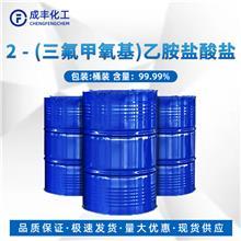 2---(三氟甲氧基)乙胺盐酸盐 生产厂家 886050-51-7
