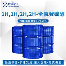 1H,1H,2H,2H-全氟癸硫醇 生产厂家 34143-74-3