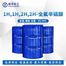 1H,1H,2H,2H-全氟辛硫醇 生产厂家 34451-26-8