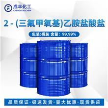 2 - (三氟甲氧基)乙胺盐酸盐 生产厂家 886050-51-7