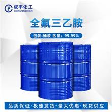 全氟三乙胺 生产厂家 359-70-6