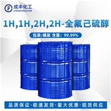 1H,1H,2H,2H-全氟己硫醇 生产厂家 34451-25-7