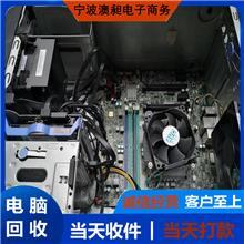 金华回收旧电脑报价 二手空调回收 可上门评估