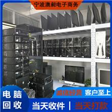 衢州废旧电脑回收 金属回收 可上门评估