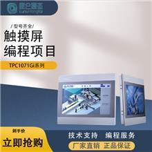 昆仑触摸屏总代理TPC1071Gi液晶显示屏嵌入式一体化触摸屏双变频专/用屏现货供应