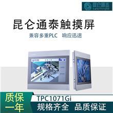 7寸/10寸嵌入式安装昆仑通态TPC1071Gi通态触摸屏全新厂家直销