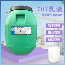 现货建筑涂料VAE乳液707 水泥改性剂防水粘合剂VAE707乳液