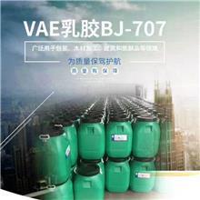 现货供应建筑防水涂料水泥改性剂粘结剂料VAE707北京弹性乳液
