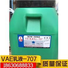 现货批发 胶粘剂改性剂 707乳液 丙烯酸乙酸乙烯酯VAE乳液