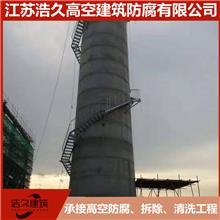 葫芦岛砖烟囱新建维修,凉水塔安装航标灯,烟囱安装制作,
