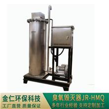 臭氧毁灭器JR-HMQ