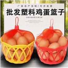 网红鸡蛋篮 百顺/BS 红色喜蛋篮 现货装鸡蛋竹篮子 规格大小可定制