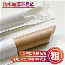 纸吸管一次性单独包装珍珠奶茶粗吸管环保可降解纸质牛皮纸大吸管