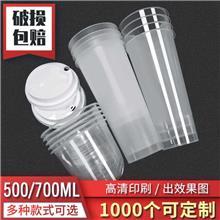 一次性奶茶杯带盖500ml600ml磨砂网红土豪金茶塑料注塑杯水果茶杯