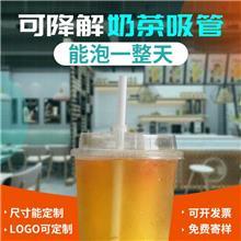 一次性环保独立包装可降解珍珠奶茶饮料加厚加粗纸质吸管定制logo