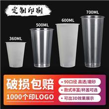 90口径奶茶杯子一次性带盖整箱注塑杯定制700ml奶茶杯装网红 创意