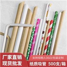 纸吸管粗一次性食品级牛皮纸质奶茶店珍珠弯头单独包装环保可降解