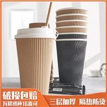 瓦楞杯 一次性250/400/500ml加厚热饮奶茶杯咖啡纸杯带盖定制