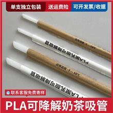 Kayrun可降解PLA吸管聚乳酸一次性单支独立包装大口径珍珠奶茶