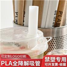 环保可降解PLA吸管饮料珍珠奶茶一次性独立单独包装塑料粗吸管大