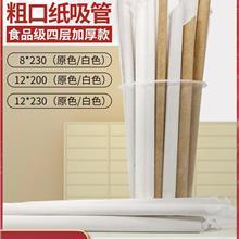 【纸质吸管】环保可降解一次性珍珠奶茶粗纸吸管单支独立包装加厚