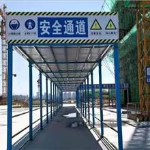 安全通道 标准化组装式防护棚 安全防护人行通道跃达