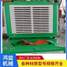 冷风机生产厂家 节能水空调