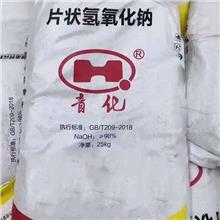 颗粒状污水处理片碱 工业级片碱 工业水处理氢氧化钠 按需提供