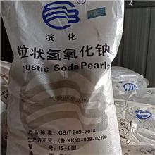 工业级氢氧化钠 水处理片碱 烧碱 出售