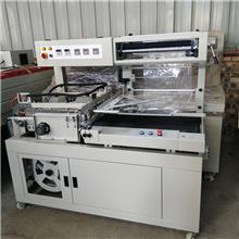 全自动L型封切机 热收缩包装机 套膜塑封机 封口机械 现货供应