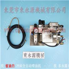 H1F110-2 冲床全自动喷油机,吸尘器电机配件冲压喷油器 找 东永源