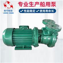 厂家供应船用水泵 旋涡泵船用CXZ系列船用离心旋涡泵粉碎泵排污粉碎泵