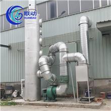 供应不锈钢喷淋塔酸雾净化器 喷涂车间废气处理设备出售