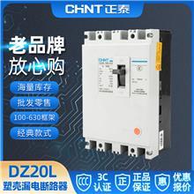 正泰漏电保护器DZ20L系列三相四线 100A 160A 200A 250A 400A塑壳