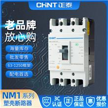 正泰塑壳式断路器NM1系列3300 63A-1250A 总闸开关250S/400S/630