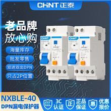 正泰漏电保护器NXBLE-40双进双出漏电断路器1P+N 占2位 DPN