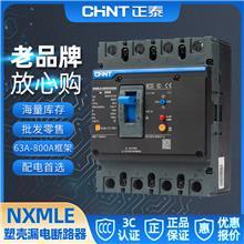 正泰漏电保护器昆仑系列塑料外壳式漏电断路器NXMLE 250A 125A 100A 630