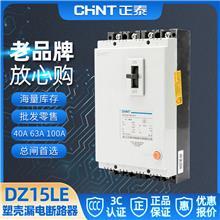 正泰漏电保护器DZ15LE系列塑壳漏电3P/4P 63A 100A DZ15LE-100