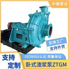 ZJ ZTGM卧式渣浆泵 渣浆泵泵型号一览表大全叶片泵离心泵河北中泰泵业厂家 火力发电厂