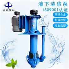 立式液下渣浆泵价格  机械工业水泵 砂砾泵 离心泵运行特性曲线