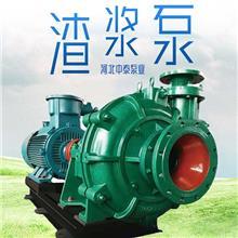 河北中泰泵业有限公司厂家渣浆泵价格离心泵泥浆泵渣浆泵泵型号一览表 渣浆泵结构渣浆泵厂家排名