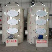工业空气净化PP喷淋塔 不锈钢废气处理设备 工业废气处理设备 鑫宽供应