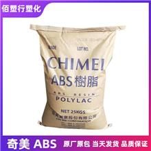 ABS/台湾奇美/PA-765A阻燃V0防火ABS电子电器电动工具abs原料塑料