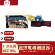 云南直流电机调速器可控硅模块正反转调速器无级变速数显控制器