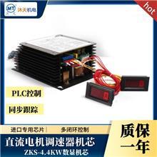 山东pwm直流电机可控硅模块正反转调速器无级变速数显输送带控制器