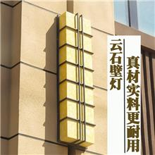 壁灯户外防水方形别墅大门口定制外墙柱灯LED超亮中式云石围墙灯